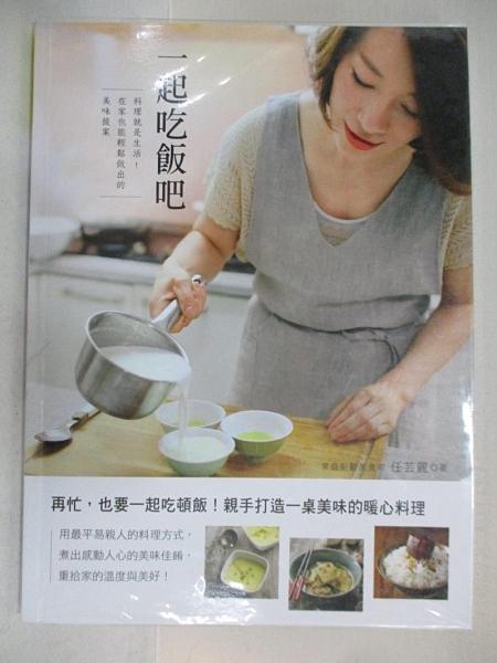 【書寶二手書T1/餐飲_ET3】一起吃飯吧_任芸麗