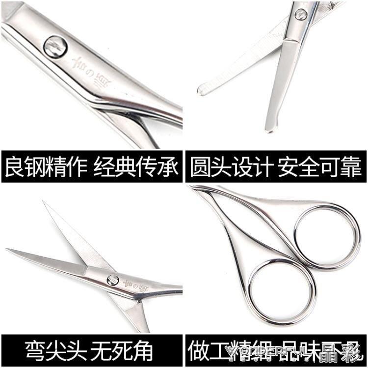 鼻毛器圓頭鼻毛修剪器剪鼻毛剪刀器剃修鼻毛器胡須鬢角男士手動女不銹鋼