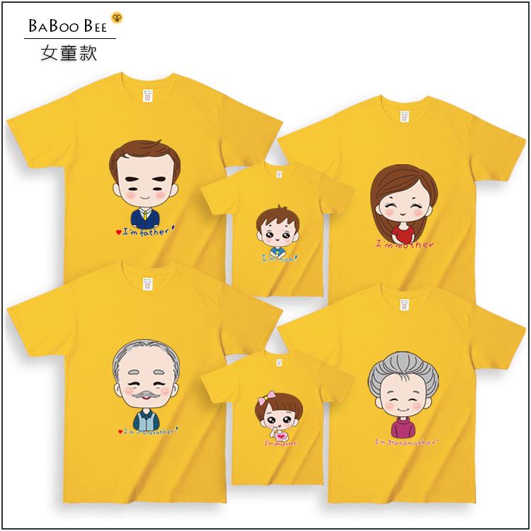 中大尺碼親子裝T恤【女童】一家六口居家風格訂製親子棉T
