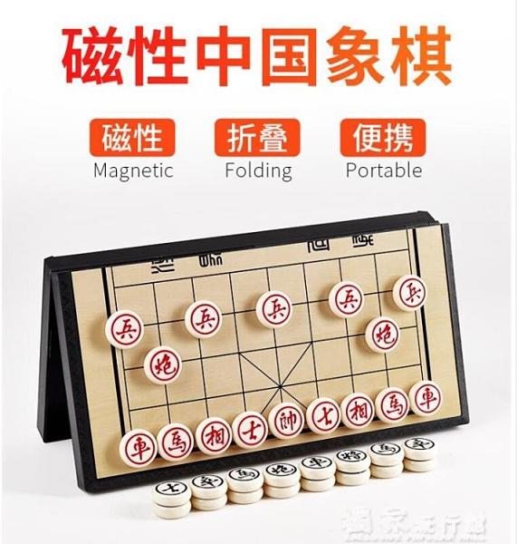 中國象棋大號磁鐵學生兒童套裝家用磁性可攜式折疊相棋盤實木高檔 快速出貨 YJT