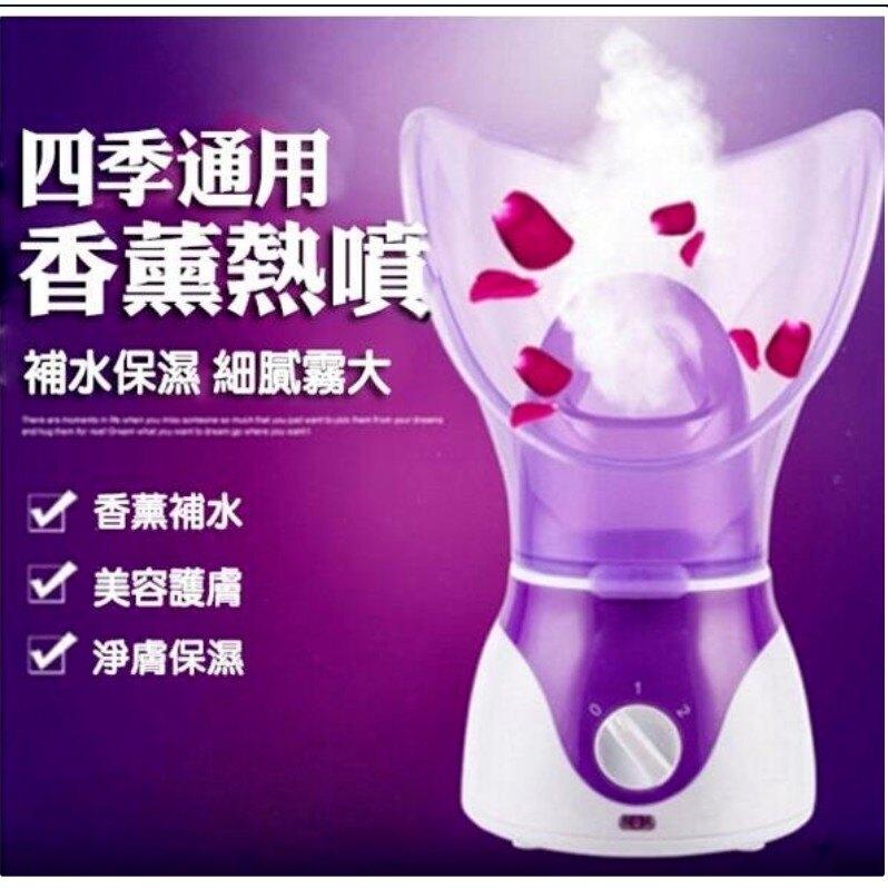【現貨】香薰蒸臉器 美容儀 家用熱噴蒸面機補水儀器臉部 加濕器 蒸鼻器