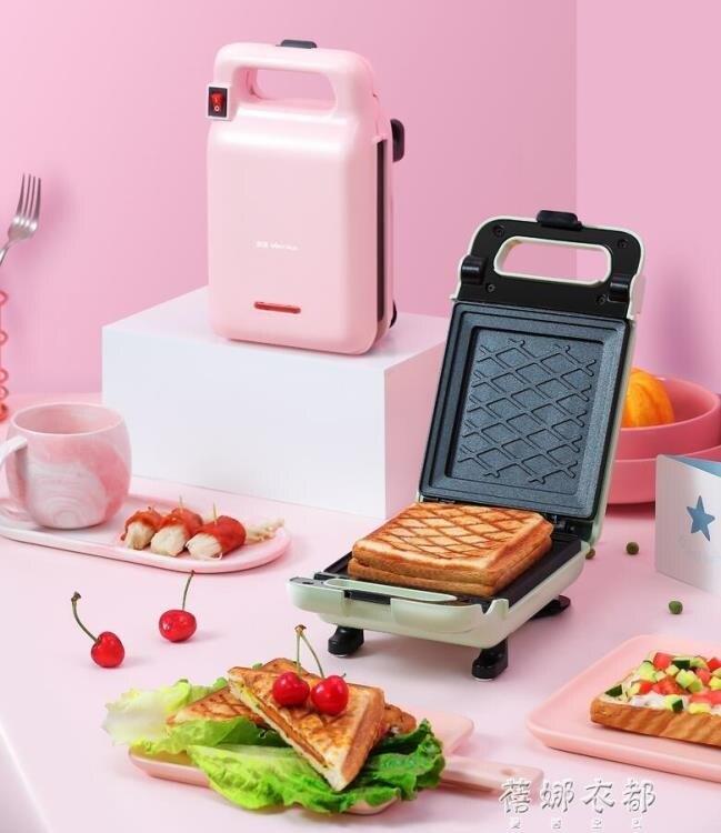 三明治機家用網紅輕食早餐機三文治加熱壓烤吐司麵包電餅鐺