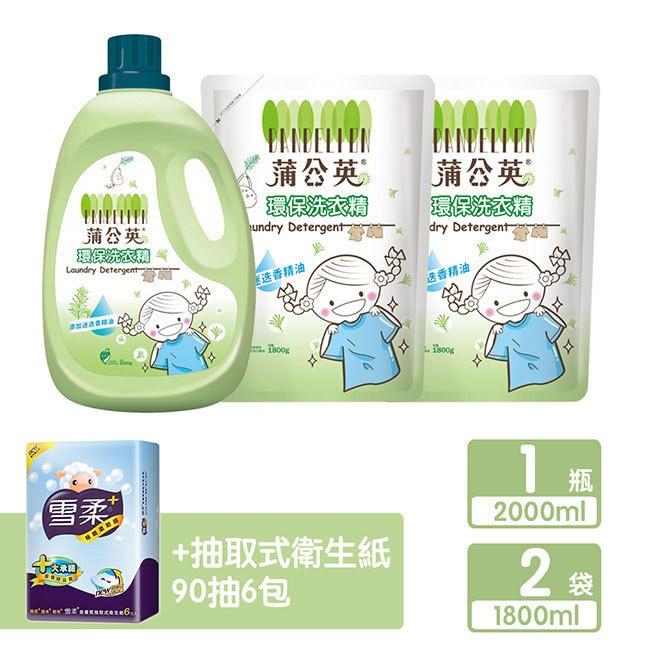 【蒲公英】環保洗衣精迷迭香2000gx1瓶+1800gx2包+衛生紙一串