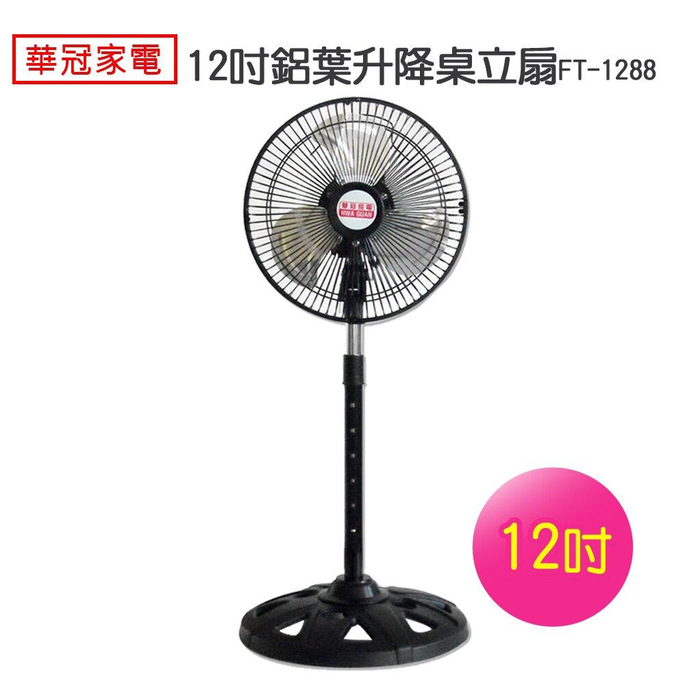 【華冠】12吋鋁葉升降桌立扇FT-1288~台灣製造