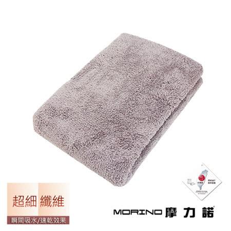 MORINO 超細纖維抗菌防臭浴巾(灰紫)
