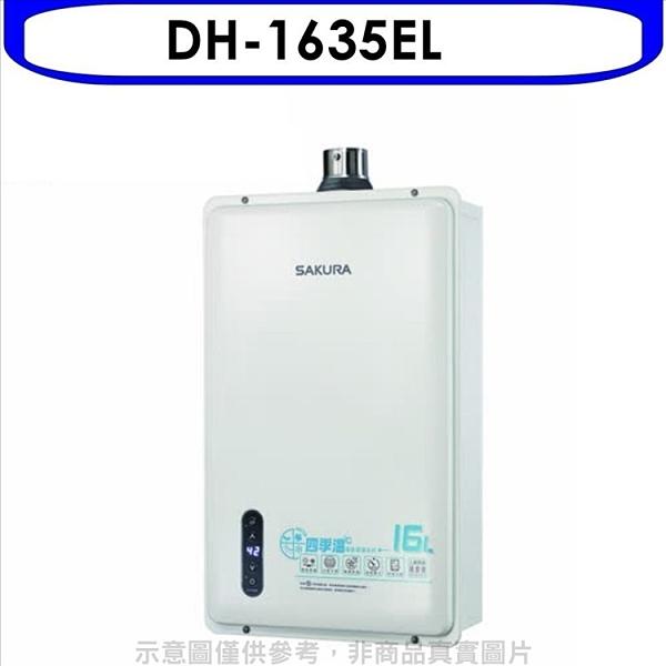 《結帳打9折》櫻花【DH-1635EL】16公升強制排氣熱水器桶裝瓦斯DH-1635E同款(含標準安裝)