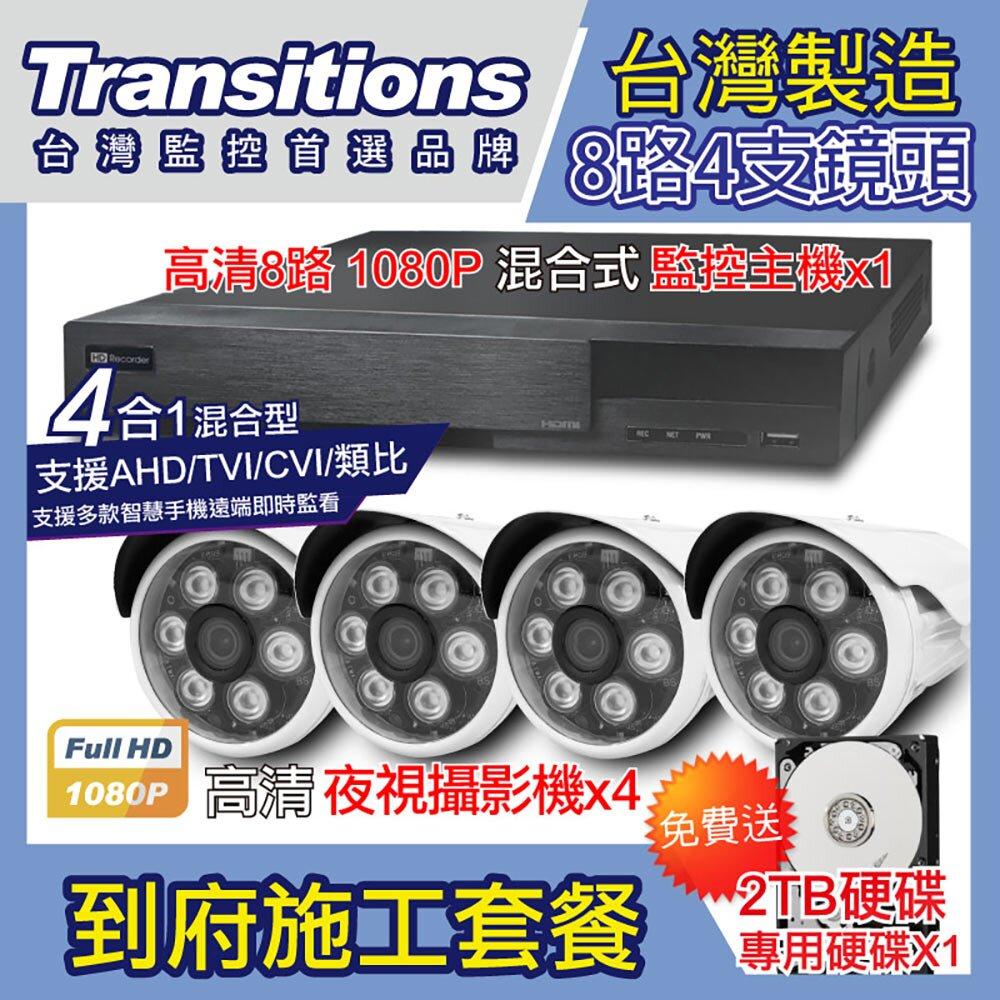 全視線 台灣製造施工套餐 8路4支安裝套餐 主機DVR 1080P+4支攝影機(TS-TVI8G)+2TB硬碟
