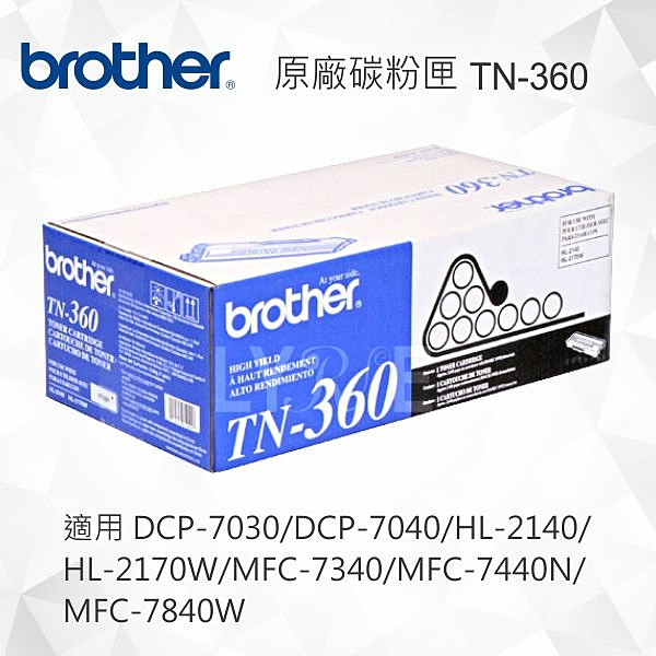 Brother TN-360 原廠黑色碳粉匣 適用 DCP-7030/DCP-7040/HL-2140/HL-2170W/MFC-7340/MFC-7440N/MFC-7840W