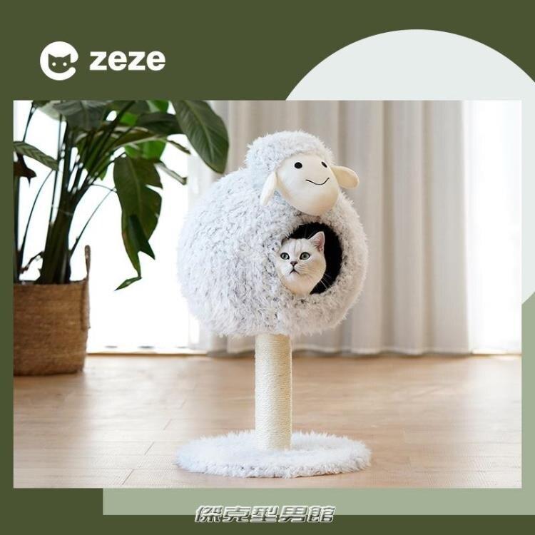 【快出】貓爬架zeze小羊貓窩貓床貓爬架貓窩貓樹一體貓玩具貓抓柱貓窩寵物用品 傑克