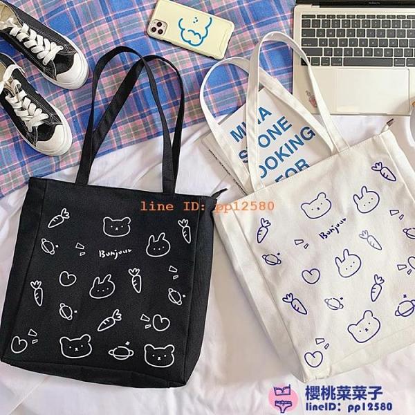 日系可愛大容量帆布包女側背包學生文藝背包布包IG【櫻桃菜菜子】