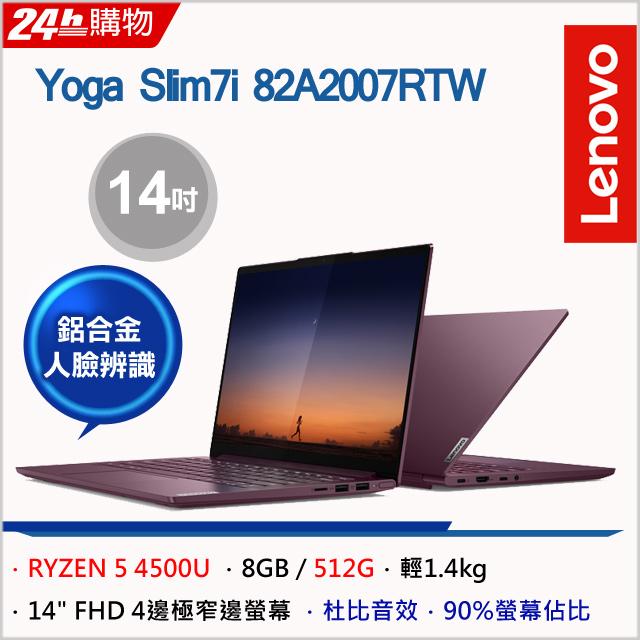 Lenovo Yoga Slim 7 82A2007RTW 牡丹蘭 (RYZEN 5 4500U/8G/512G PCIe/W10/FHD/14)