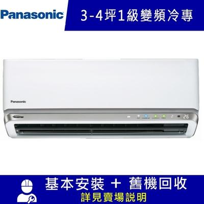 Panasonic國際牌 3-4坪 1級變頻冷專冷氣 CS-RX28GA2/CU-RX28GCA2 RX頂級旗艦系列