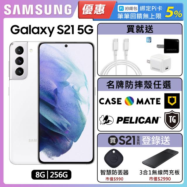 Samsung Galaxy S21 5G (8G/256G)-星魅白