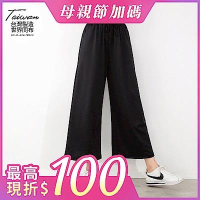 台灣製造~腰抽繩透氣運動休閒寬褲/長褲-OB嚴選