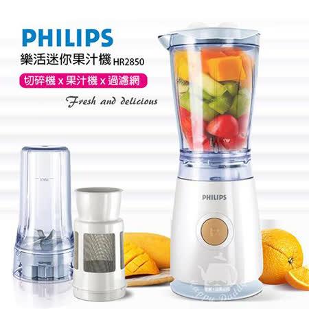 飛利浦PHILIPS 樂活迷你果汁機(附切碎杯組+濾網) HR-2850