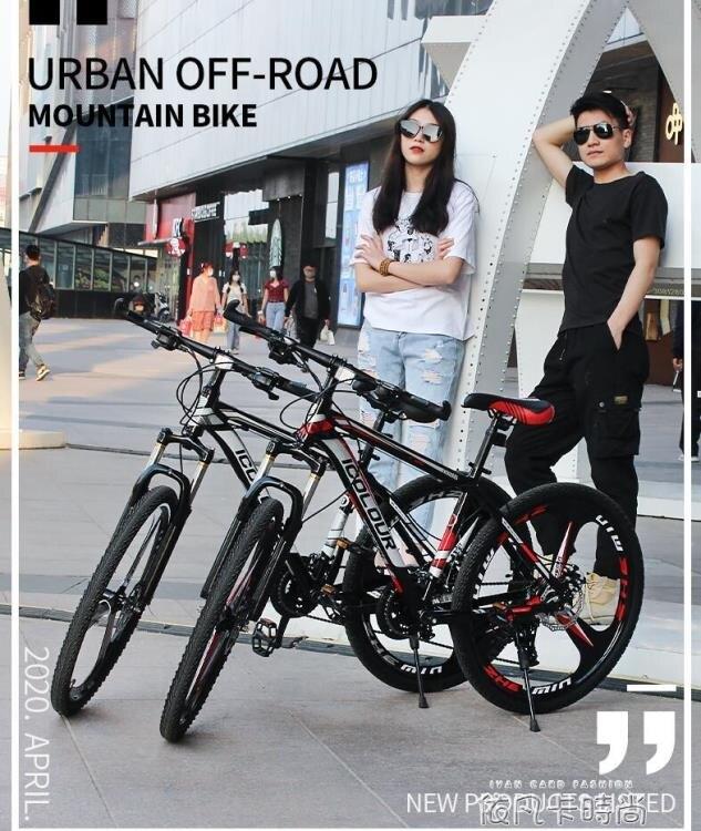 山地自行車男越野變速單車雙減震輕便賽車24寸26青少年女學生成人快速出貨