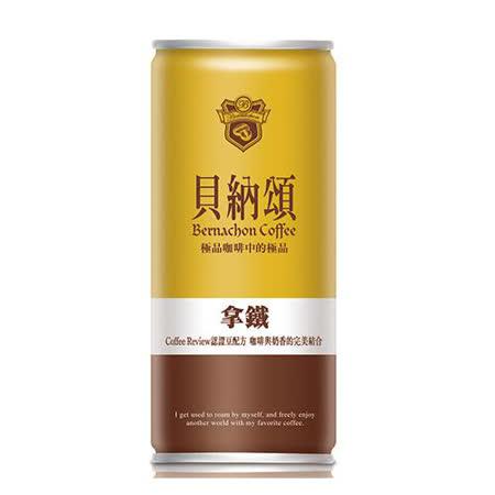 貝納頌經典拿鐵咖啡210ML*24