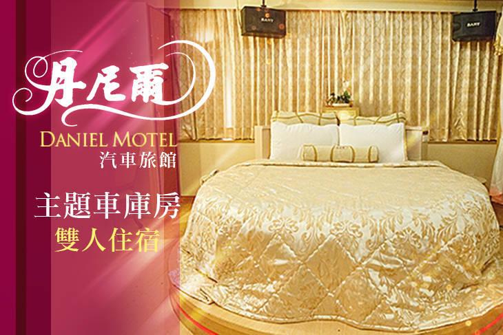 【桃園】桃園-丹尼爾汽車旅館 #GOMAJI吃喝玩樂券#電子票券#Motel