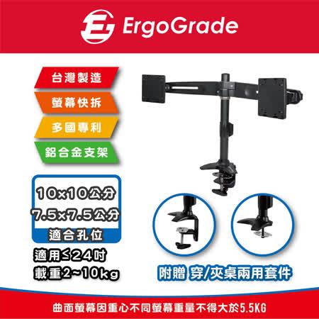ErgoGrade 快拆式穿夾兩用鋁合金雙螢幕支架 (EGTC742Q)
