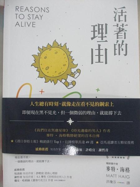 【書寶二手書T1/勵志_CRC】活著的理由(新編版)_麥特.海格,  洪瓊芬
