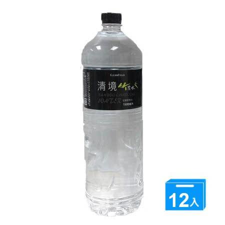 清境竹炭水 1500ml*12