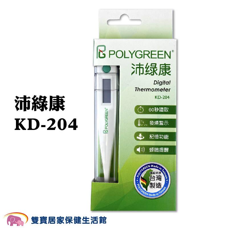 polygreen 沛綠康電子體溫計 kd-204 台灣製 測量體溫 kd204