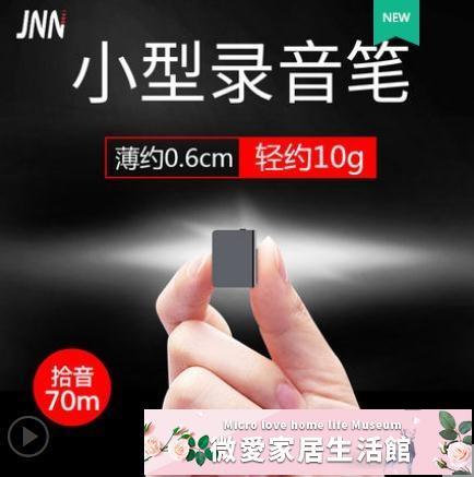錄音筆 JNN-Q61錄音筆小型專業高清降噪錄音超長待機大容量上課用學生