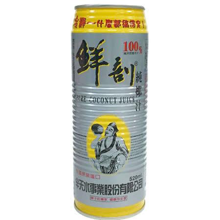 半天水鮮剖100%天然純椰汁520mlx3