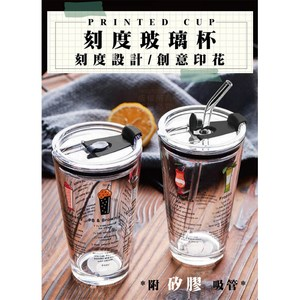 【Nick Shop】(2個1組) 刻度玻璃杯450ml