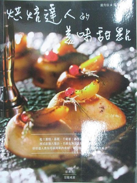 【書寶二手書T1/餐飲_EQV】烘焙達人的美味甜點_獨角仙@藍色大門