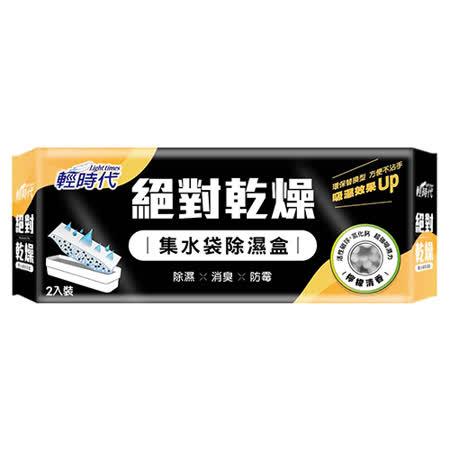 輕時代集水袋除濕盒檸檬清香190G*2