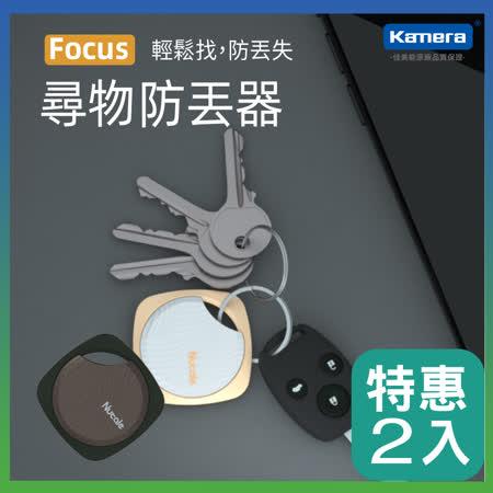 【二入組】Nutale Focus F9X 藍牙尋物防丟器 智能藍牙一鍵尋物 雙向找尋 地圖定位 尋找手機