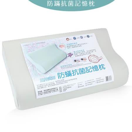 三井武田 防蹣抗菌記憶枕頭(50*30cm)