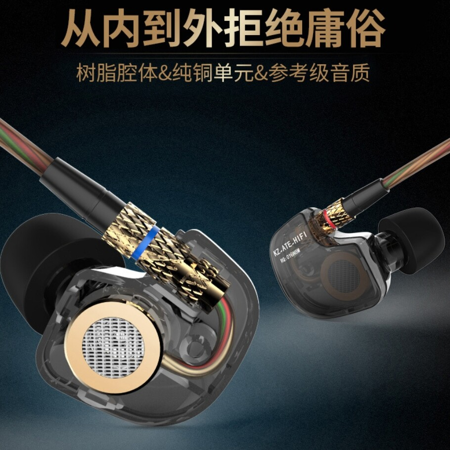 kz-ate 耳機 重低音 潮流 音樂 手機 hifi 耳機 發燒 耳塞 耳機 入耳式耳機