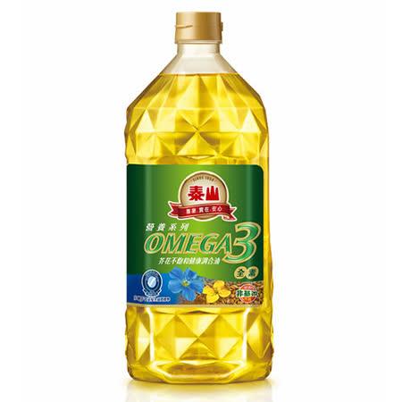 泰山OMEGA-3芥花不飽和健康油2L