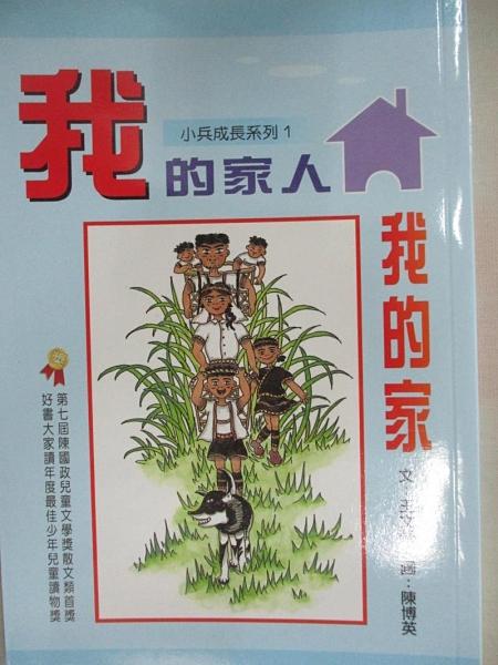 【書寶二手書T1/兒童文學_CTL】我的家人我的家_王文華