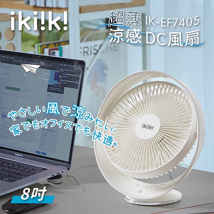 ikiiki伊崎家電8吋usb超薄涼感dc風扇 ik-ef7405