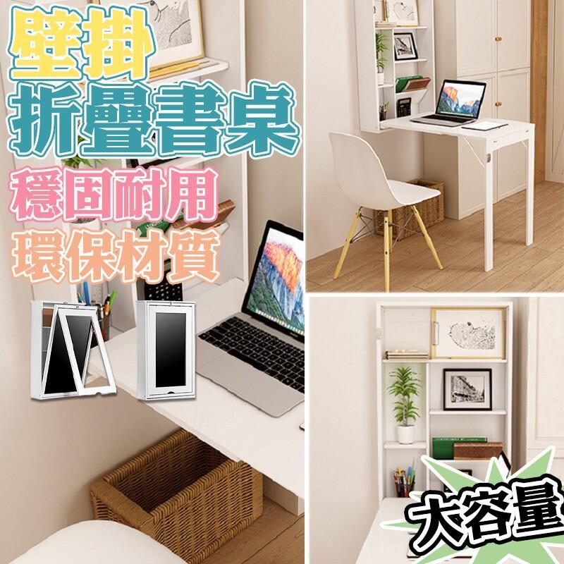 壁掛桌 多功能 折疊書桌 隱形折疊書桌 小戶型折疊桌 創意小戶型 電腦桌 折疊桌 簡約現代省空間