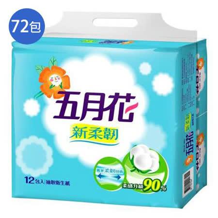 五月花新柔韌抽取式衛生紙110抽*72包(箱)