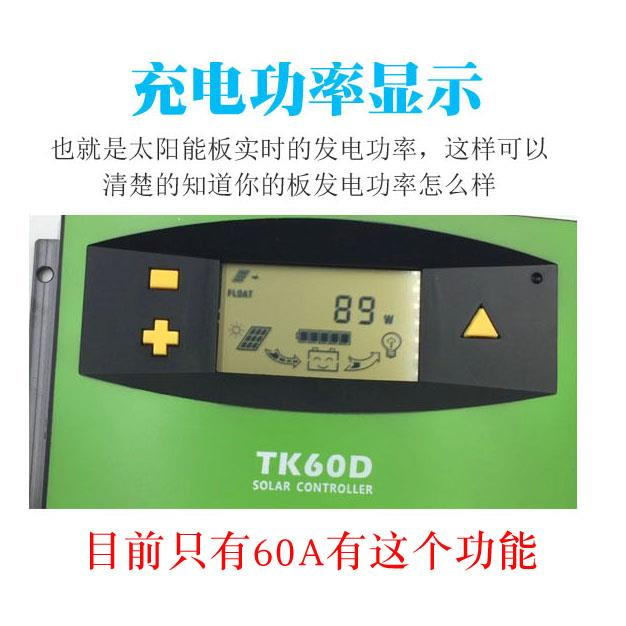 太陽能充電控制器光伏板發電12V24V通用型全自動【免運】