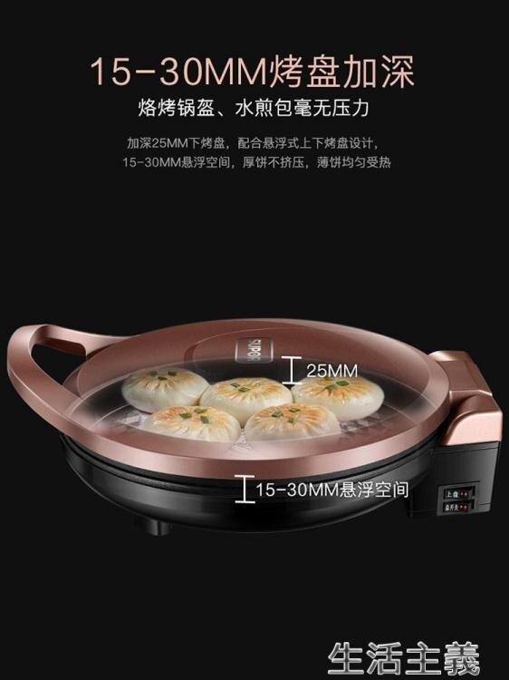 電餅鐺 蘇泊爾電餅鐺家用烙餅機雙面加熱電餅檔煎餅鍋烤餅機蛋卷機多功能