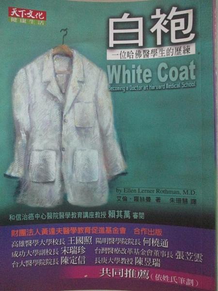 【書寶二手書T5/保健_CQY】白袍-一位哈佛醫學生的歷練_艾倫.羅絲曼