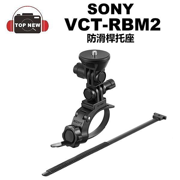 (贈7-11商品卡50元) SONY Action CAM 專用配件 VCT-RBM2 防滾桿托座