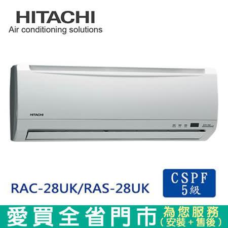 HITACHI日立5-7坪RAC-28UK/RAS-28UK定頻冷專分 離式冷氣空調_含配送+安裝