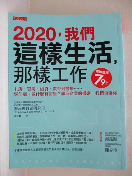 【書寶二手書T1/財經企管_EQB】2020,我們這樣生活,那樣工作_安永經營顧問公司