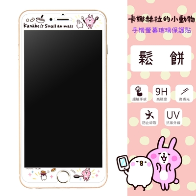 【Kanahei卡娜赫拉】iPhone 6/7/8 (4.7吋) 9H強化玻璃彩繪保護貼(鬆餅)