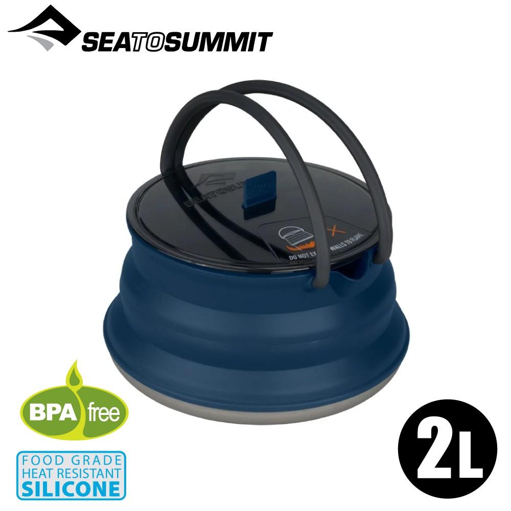 【Sea To Summit澳洲 X-摺疊茶壺2.0L《海軍藍》】STSAXPOT1.4/附蓋/耐熱180度//悠遊山水