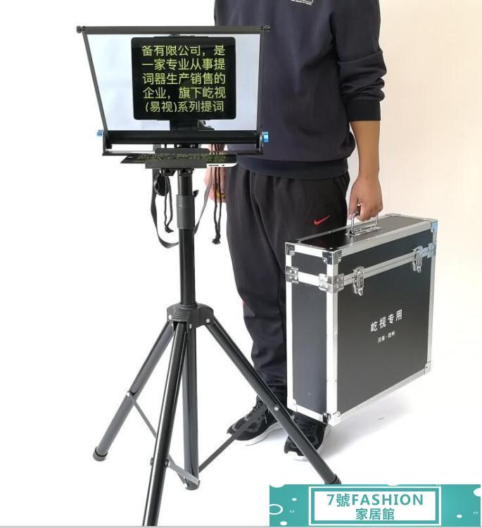提詞器 屹視單反手機抖音拍攝直播演講提詞器平板ipad便攜式小型大屏幕