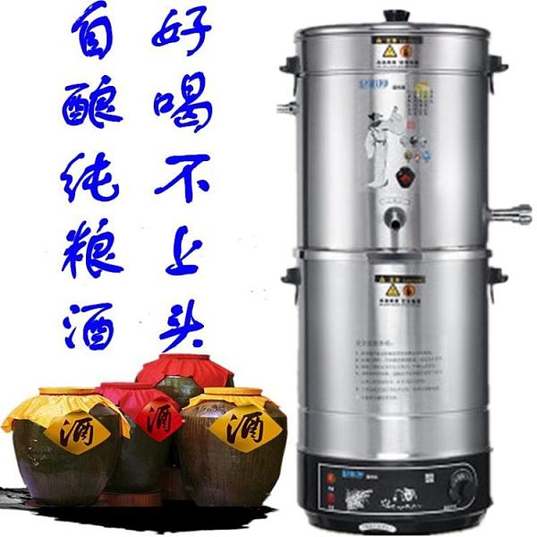 釀神家用全自動小型釀酒機設備白酒蒸餾提純露器葡萄燒烤酒鍋制水 夢幻小鎮「快速出貨」
