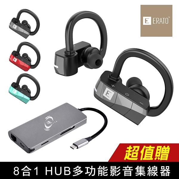 Erato Rio 3 無線藍牙運動耳機(威剛公司貨)送USB Type C 8合1 HUB多功能影音轉接數據傳輸集線器(SD0014)